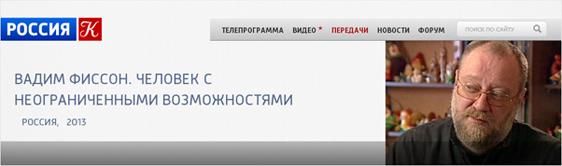 Телеканал «Россия. Культура». Анонс документального фильма