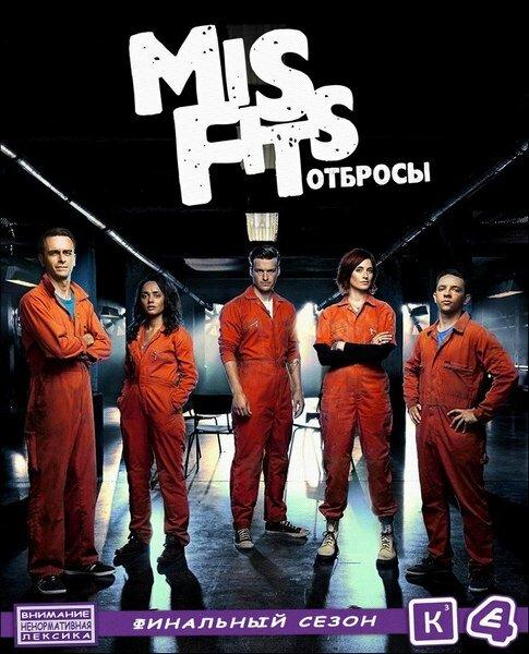 ������� / Misfits - ������ 5 ����� [2013, HDTVRip] (����� � ����)