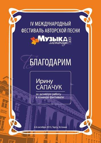 diplomy-blagodarnosty_Page_05.jpg