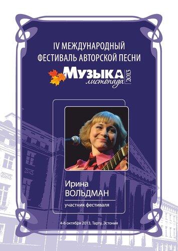 diplomy-uchastniky_Page_22.jpg