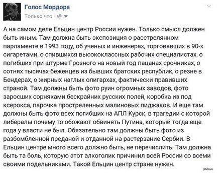 О МАЙ ДАУН! В Екатеринбурге открылся Центр памяти Ельцина стоимостью более 7 млрд рублей
