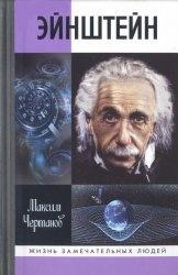 Книга Эйнштейн