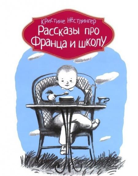 Книга Рассказы про Франца - 3