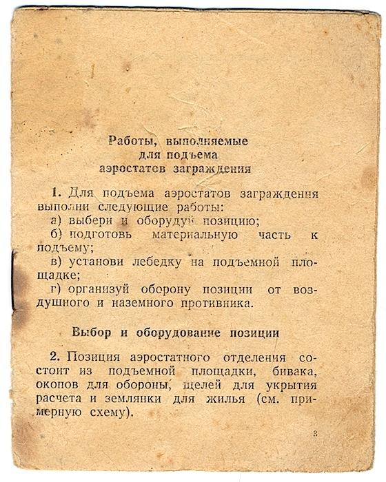Работы, выполняемые для подъёма аэростатов заграждения, стр. 3
