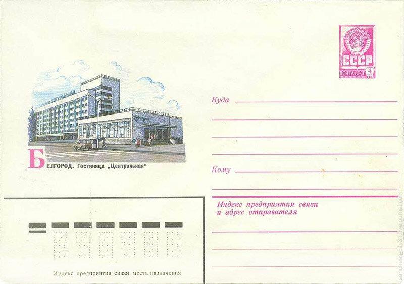 """ХМК (13819) 1979. Белгород. Гостиница """"Центральная"""". Худ. И. Ахматов"""