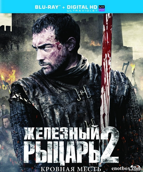 Железный рыцарь 2 / Ironclad: Battle for Blood (2014/BDRip/HDRip)