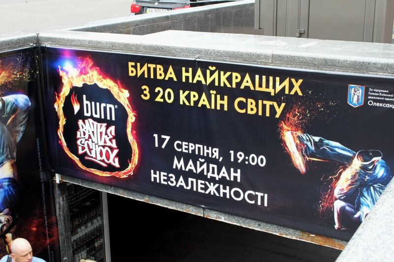 Реклама Burn Battle School 2013