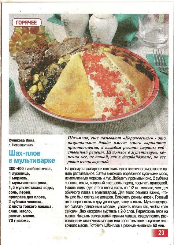 Плов рецепты приготовления пошагово