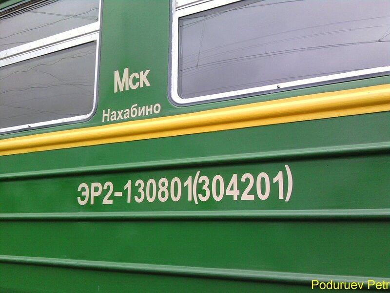 ЭР2-1308