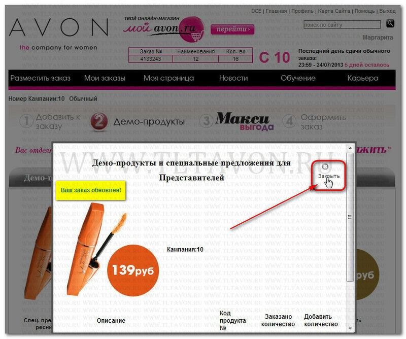 Разместить заказ Avon 13