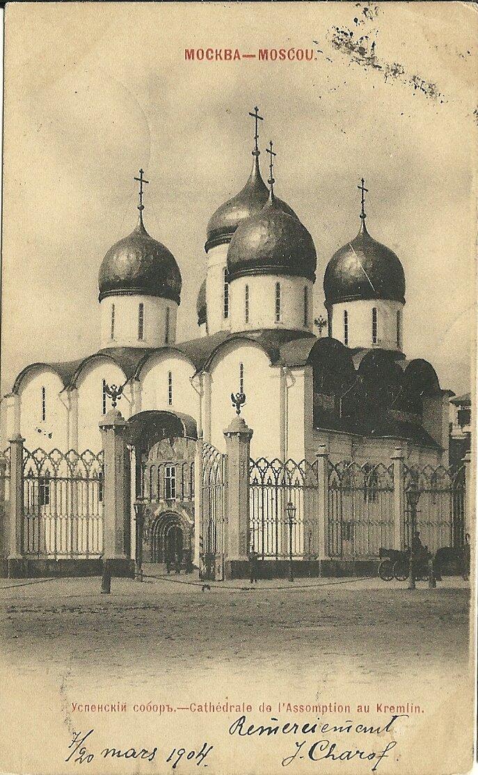 Кремль. Успенский монастырь