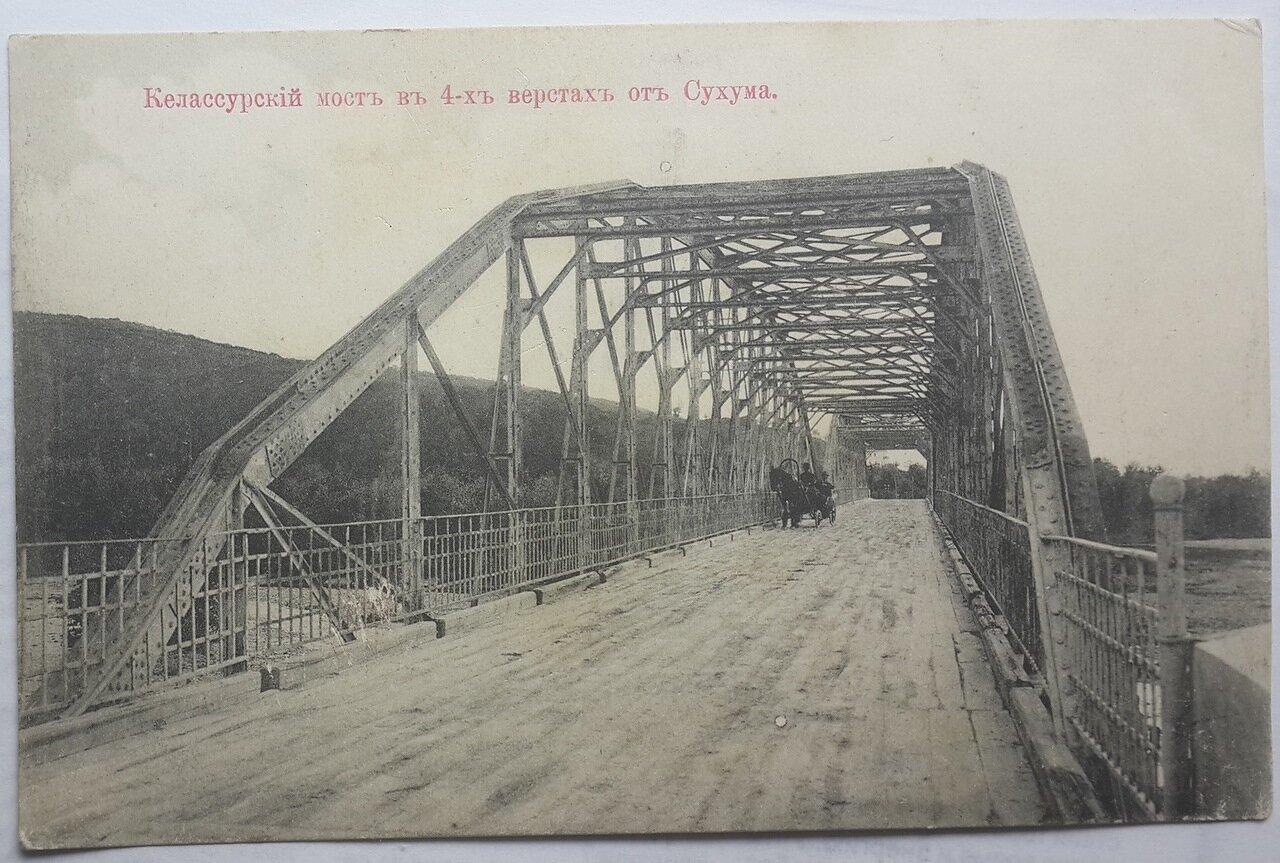 Окрестности Сухума. Келассурский мост
