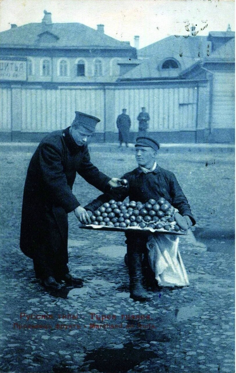 Продавец фруктов
