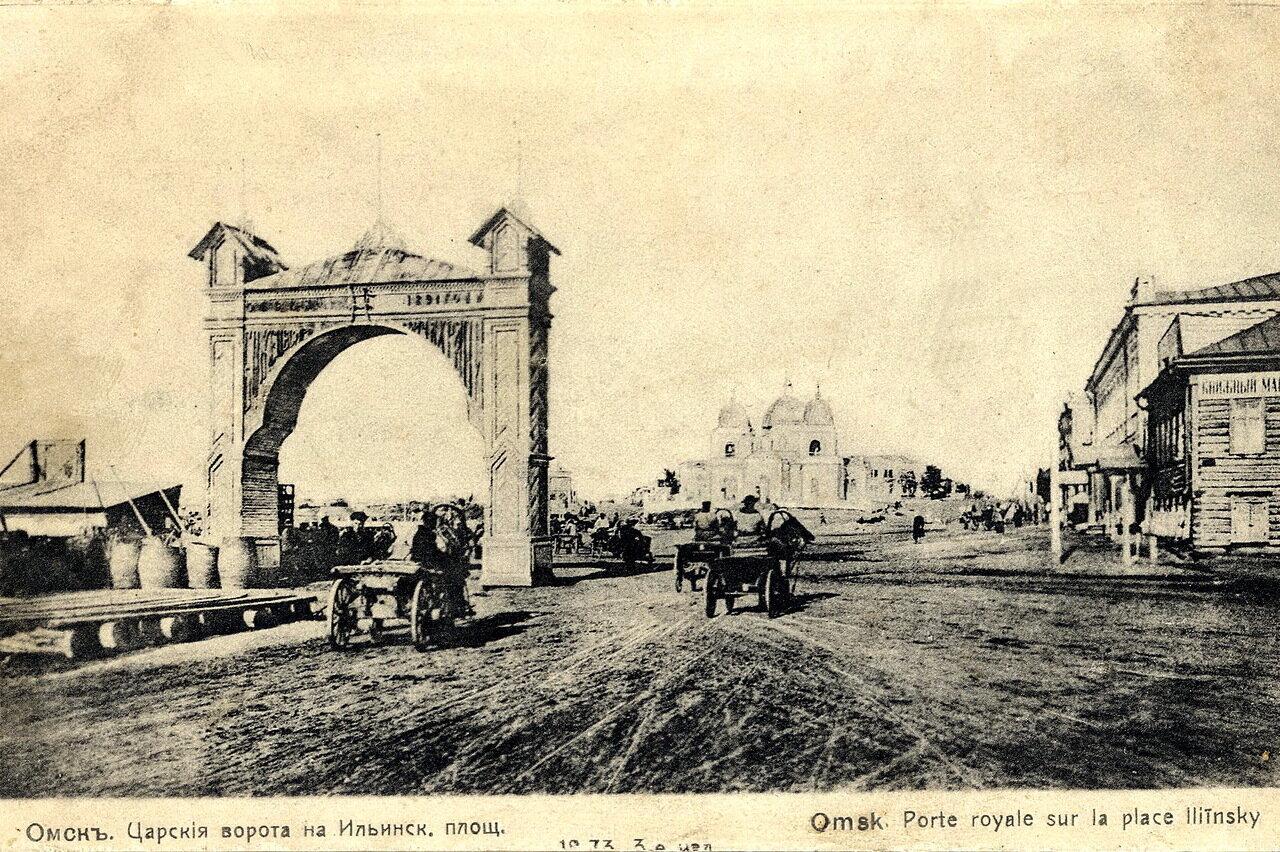 Царские ворота на Ильинской площади