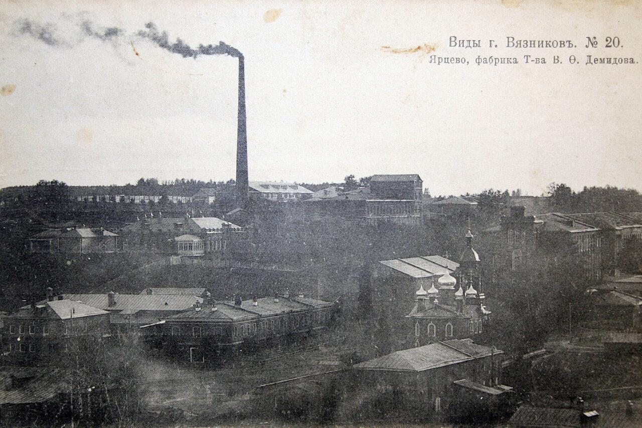 Ярцево. Фабрика товарищества В.Ф.Демидова