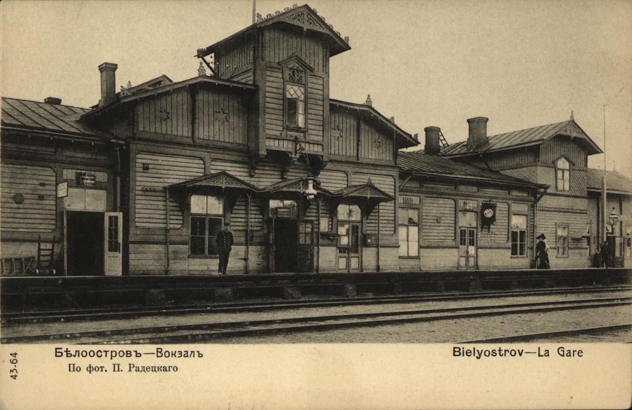 Белоостров. Вокзал