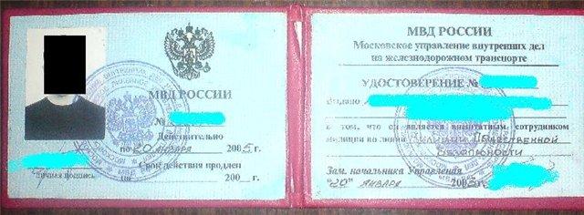 Удостоверение Президента Школы образец - картинка 3