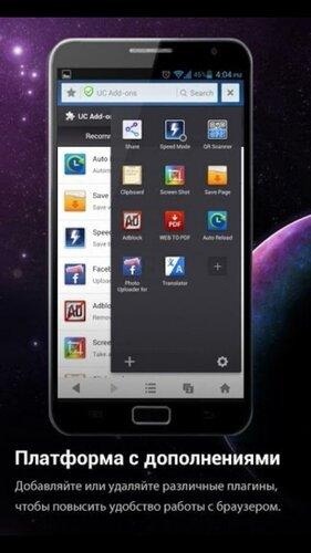 UC Browser (дополнения)