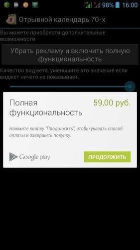 Покупка приложения