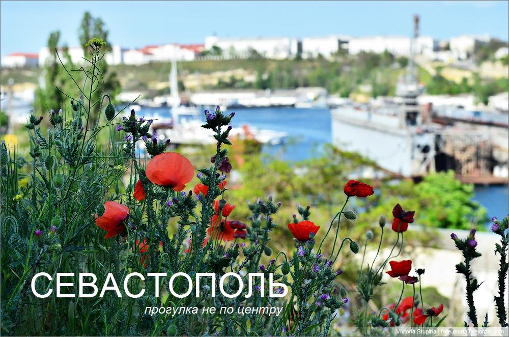 апрельский Севастополь