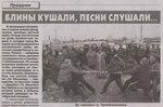 Знамя Октября от 04 марта 2014г. №26.jpg