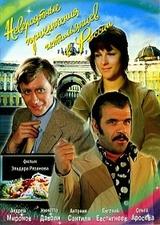 Невероятные приключения итальянцев в России (1973/DVDRip)