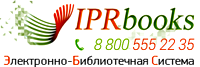 Электронная библиотечная система «IPRbooks»