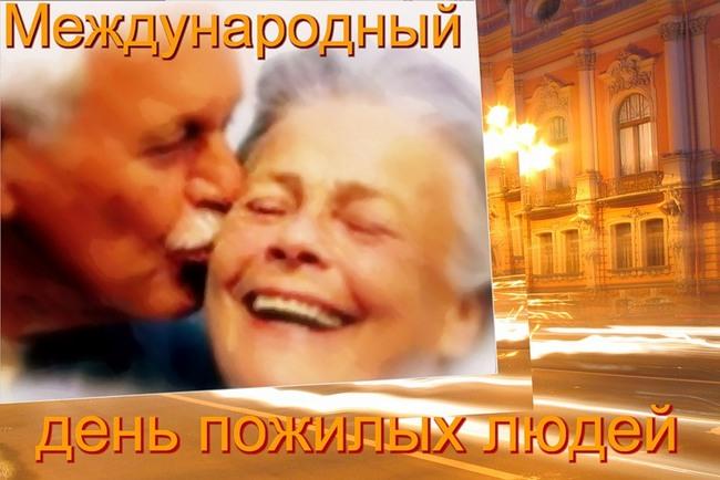 Международный день пожилых людей. Поцелуй открытки фото рисунки картинки поздравления