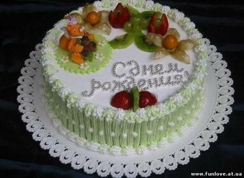 С Днем Рождения! Торт с фруктами. открытка поздравление картинка