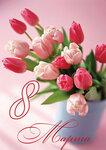 Открытка с тюльпанами к 8 марта открытки фото рисунки картинки поздравления