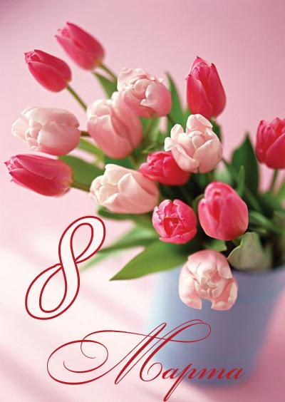 Натюрморт з тюльпанами до 8 березня листівка фото привітання малюнок картинка