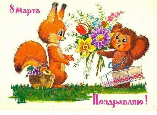 8 Марта! Поздравляю открытка поздравление картинка