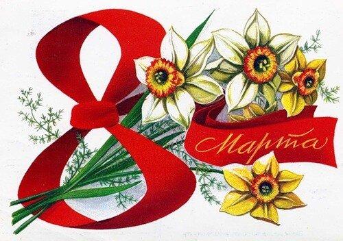 8 Марта! открытка поздравление картинка