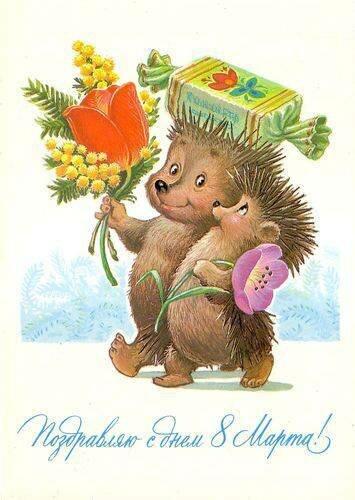 Поздравляю с днем 8 Марта! открытка поздравление картинка