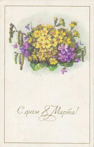 С днем 8 Марта! Цветы открытка поздравление рисунок фото картинка
