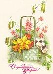 С праздником 8 Марта! Цветы, березовые веточки открытки фото рисунки картинки поздравления