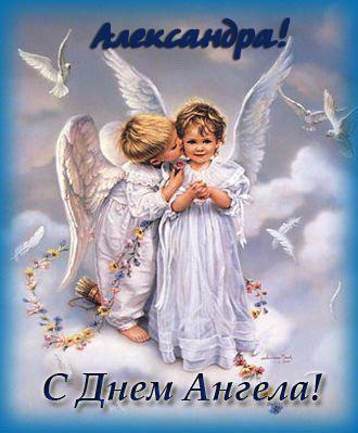 Александра! С Днем Ангела! Поздравляю!