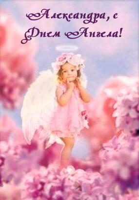 Александра, с днем ангела! открытка поздравление картинка
