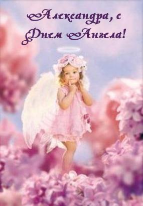 Александра, с днем ангела!