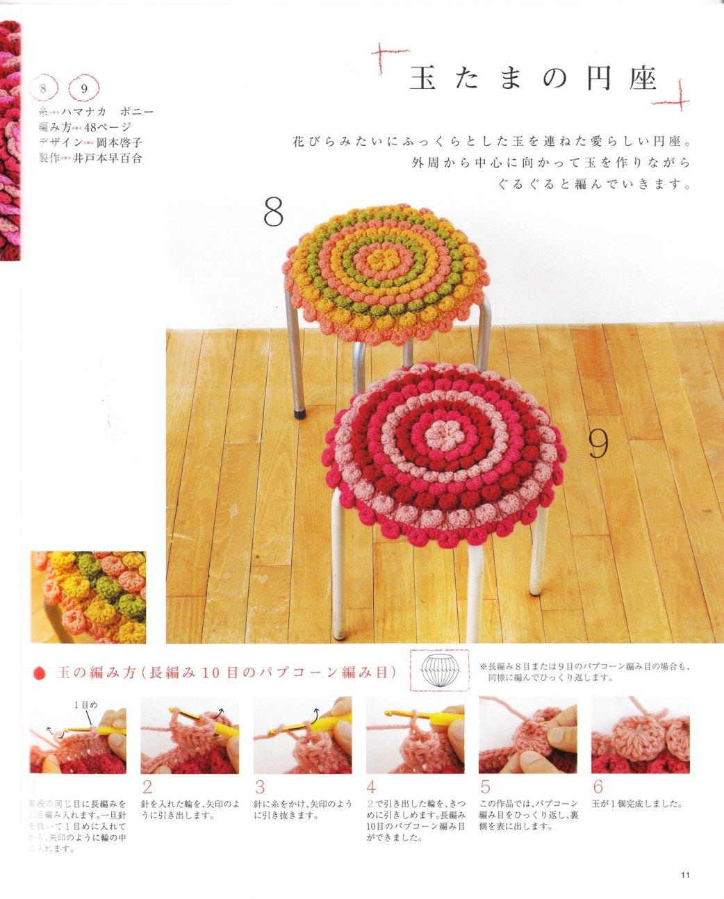 Чехол на табурет: вяжем крючком красивые украшения для дома 27