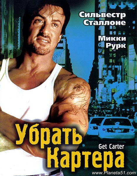 Убрать Картера / Get Carter (2000/HDRip/Blu-Ray Remux 1080p)