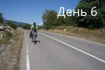 День 6: Бостана — Зестафони