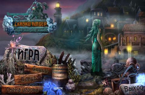 Сказки Амбер. Остров затонувших кораблей. Премиальное издание | Amber's Tales: The Isle of Dead Ships PE (Rus)