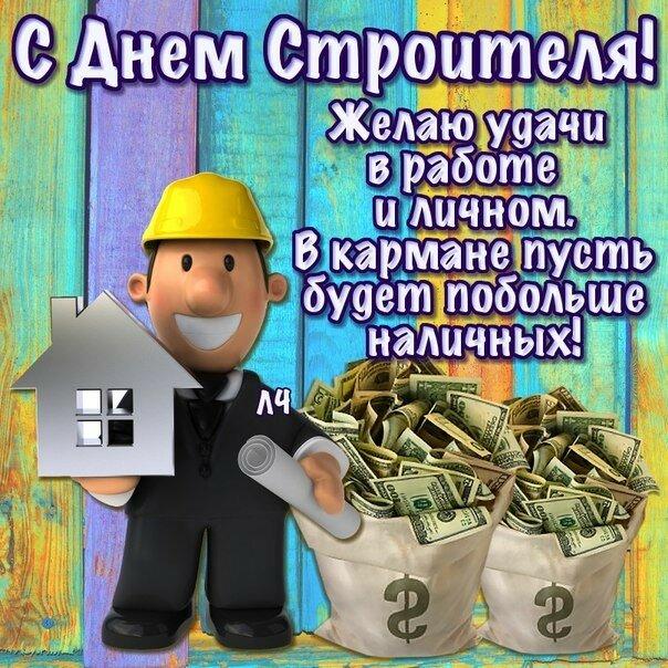 Поздравление с праздником с днем строителя