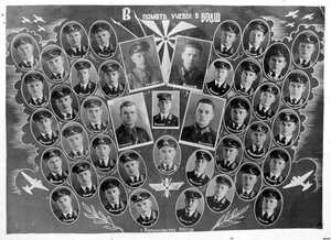 В.В.А.Ш. 1941 г