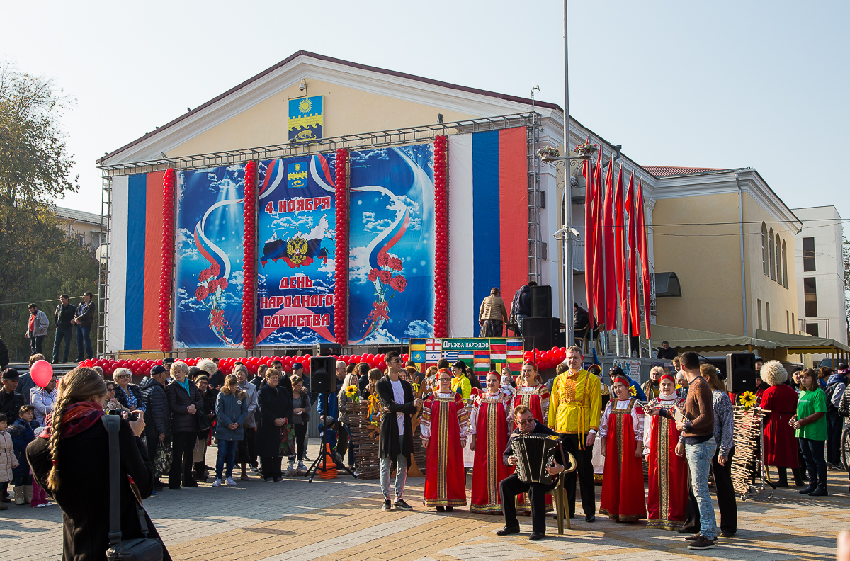 День народного единства Анапа