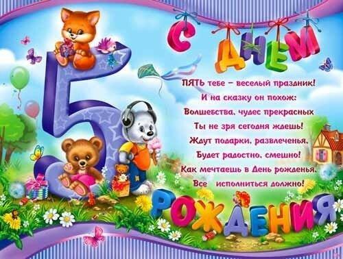 Поздравление 5 летнему ребенку
