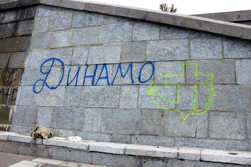 Граффити на месте Крещения Руси