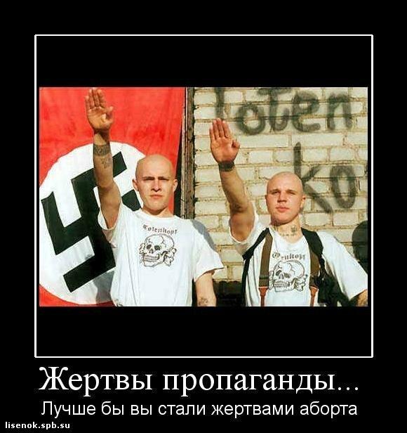 демотиватор фашизм не пройдет гости столицы попробуют