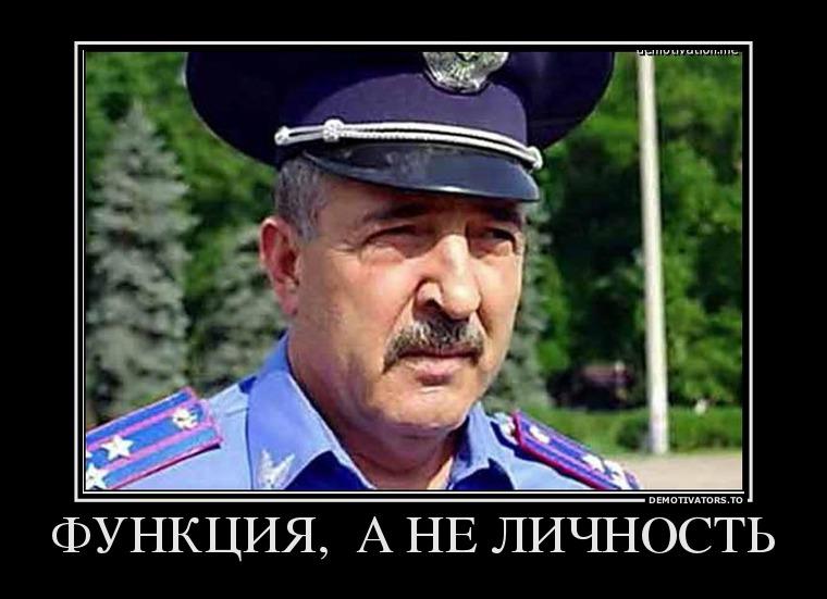 458775_funktsiya-a-ne-lichnost_demotivators_to.jpg